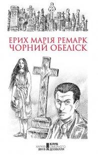 Чорний обеліск - Ремарк Эрих Мария