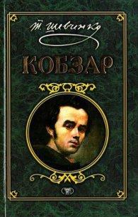 Кобзар - Шевченко Тарас Григорович