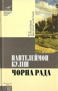 Чорна рада - Кулиш Пантелеймон Александрович