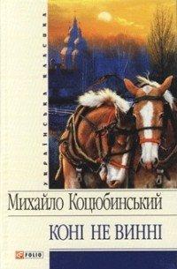 Коні не винні - Коцюбинский Михаил Михайлович