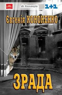 Измена. ZRA DA made in Ukraine - Кононенко Евгения
