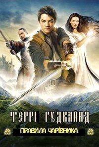 Восьме Правило Чарівника, або Гола Імперія - Гудкайнд Террі