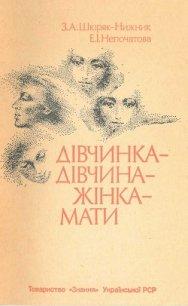 Дівчинка - дівчина - жінка - мати - Шкіряк-Нижник Зореслава Антонівна
