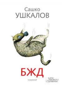 БЖД - Ушкалов Сашко
