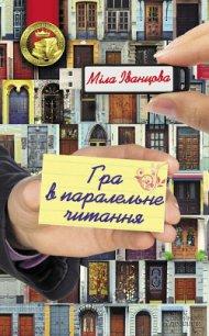 Гра в паралельне читання - Іванцова Міла