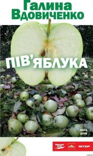 Пів'яблука - Вдовиченко Галина