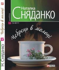 Чебрець в молоцi - Сняданко Наталка В.