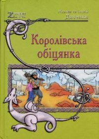 Королівська обіцянка - Дяченко Марина и Сергей