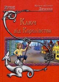 Ключ від Королівства - Дяченко Марина и Сергей