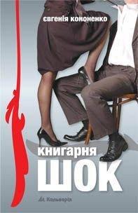 Книгарня «ШОК» - Кононенко Евгения