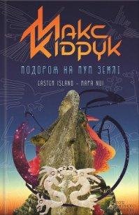 Подорож на Пуп Землі Т. 2 - Кидрук Максим Иванович