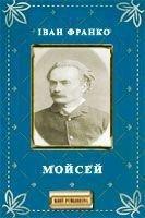 Мойсей - Франко Иван Яковлевич