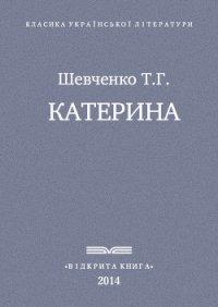 Катерина - Шевченко Тарас Григорович