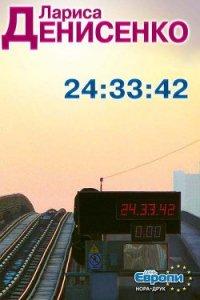 24:33:42 - Денисенко Лариса