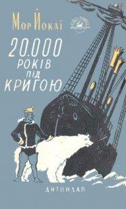 20 000 років під кригою - Йокаи Мор