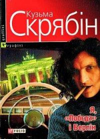 Я, «Побєда» і Берлін - Скрябин Кузьма