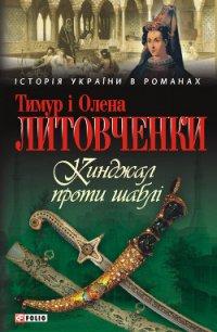 Кинджал проти шаблі - Литовченко Тимур Иванович