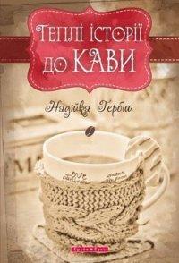 Теплі історії до кави - Гербіш Надійка