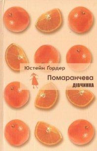 Помаранчева дівчинка - Ґордер Юстейн