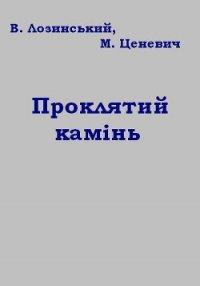 Проклятий камінь - Лозинський Владислав
