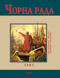 Чорна Рада. 1663 - Сорока Юрій В.