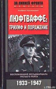 Люфтваффе: триумф и поражение. Воспоминания фельдмаршала Третьего рейха. 1933-1947 - Кессельринг Альберт