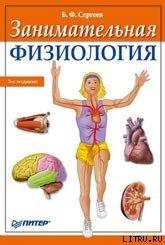 Занимательная физиология - Сергеев Борис Федорович