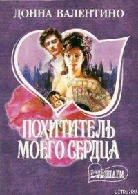 Похититель моего сердца - Валентино Донна