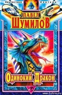Слово о Драконе (Одинокий Дракон) - Шумилов Павел Робертович