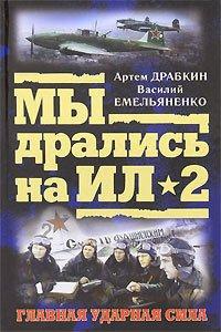 Я дрался на Ил-2 - Драбкин Артем Владимирович