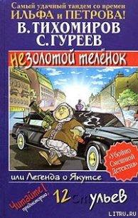 Легенда о Якутсе, или Незолотой теленок - Тихомиров Валерий