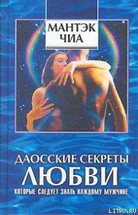 Даосские секреты любви, которые следует знать каждому мужчине - Абрамс Дуглас