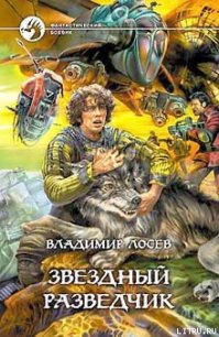 Звездный разведчик - Лосев Владимир