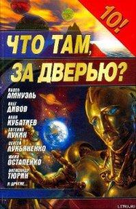 Любите ли вы фантастику так - Байкалов Дмитрий Николаевич