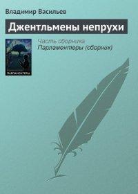 Джентльмены непрухи (сборник) - Васильев Владимир Николаевич