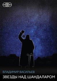 Звезды над Шандаларом - Васильев Владимир Николаевич