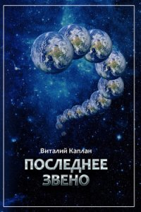 Последнее звено - Каплан Виталий Маркович