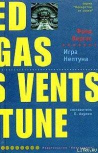 Игра Нептуна - Варгас Фред