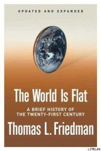 The World is Flat - Friedman Thomas
