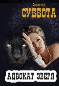 Адвокат Зверя. Книга 2 (СИ) - Суббота Светлана
