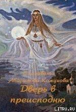 Дверь в преисподнюю - Абаринова-Кожухова Елизавета