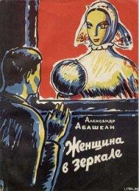 Женщина в зеркале - Абашели Александр