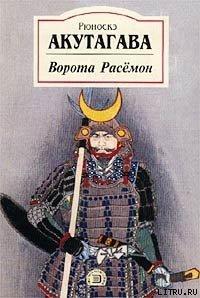 Генерал - Акутагава Рюноскэ