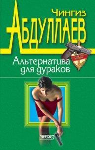 Альтернатива для дураков - Абдуллаев Чингиз Акифович