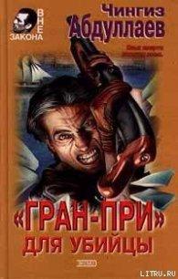 «Гран-При» для убийцы - Абдуллаев Чингиз Акифович