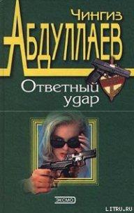 Ответный удар - Абдуллаев Чингиз Акифович