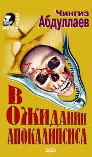 В ожидании апокалипсиса - Абдуллаев Чингиз Акифович