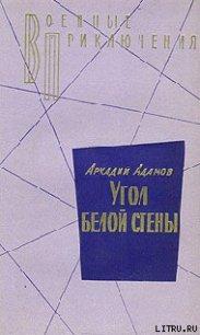 Угол белой стены - Адамов Аркадий Григорьевич
