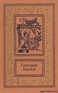 Изгнание владыки - Адамов Григорий Борисович
