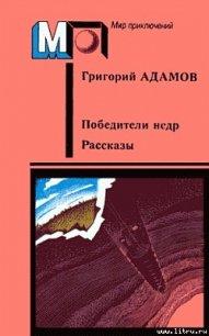 Победители недр - Адамов Григорий Борисович